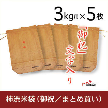 柿渋米袋3kg用/御祝(おいわい)/まとめ買い5枚入り
