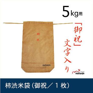柿渋米袋5kg用/御祝(おいわい)/1枚