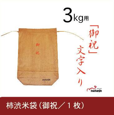 柿渋米袋3kg用/御祝(おいわい)/1枚