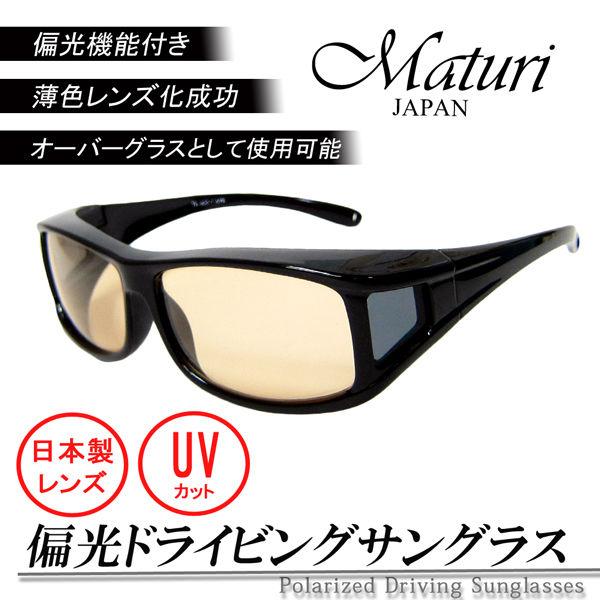 Maturi マトゥーリ 偏光 ドライビングサングラス オーバーグラス 日本製レンズ ケース付き TK-420-1