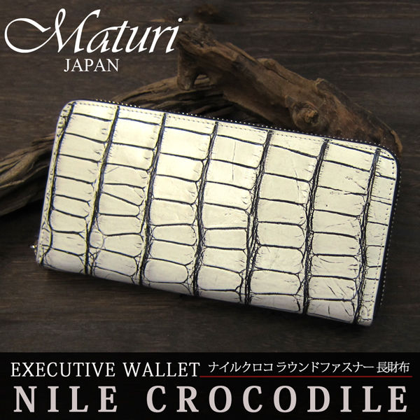 Maturi マトゥーリ 最高級 ナイルクロコ革 長財布 ラウンドファスナー MR-049-7 バニラ/黒
