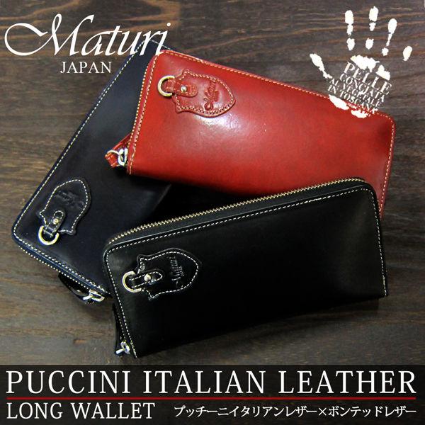 Maturi マトゥーリ プッチーニ イタリアンレザー ラウンドファスナー 長財布 MR-023 選べるカラー