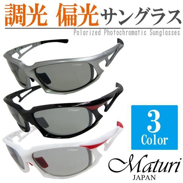 Maturi マトゥーリ 最上級モデル 調光偏光サングラス ケース付き スポーツ TK-003 選べるカラー