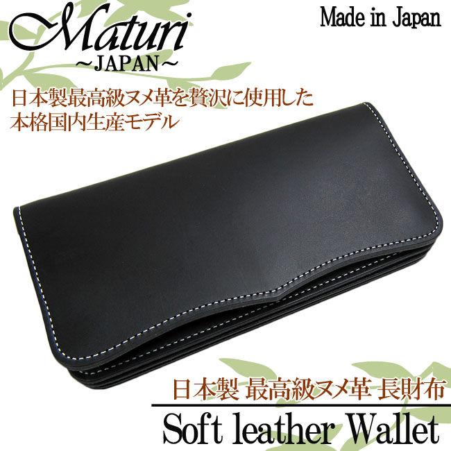 日本製 Maturi マトゥーリ  国産 最高級ヌメ革 長財布 ウォレットMR-026 BK