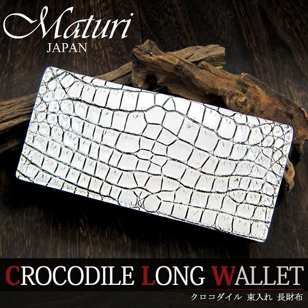 Maturi マトゥーリ 最高級 クロコダイル センター取り 長財布 束入れ MR-052-2 バニラ白