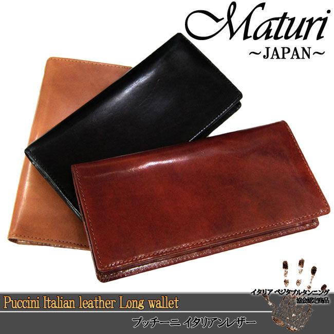 Maturi マトゥーリ プッチーニ イタリアンレザー 長財布 MR-020 選べるカラー 新品