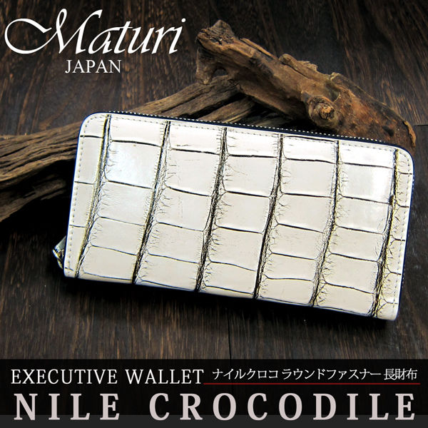 Maturi マトゥーリ 最高級 ナイルクロコ革 長財布 ラウンドファスナー MR-049-5 バニラ白/黒