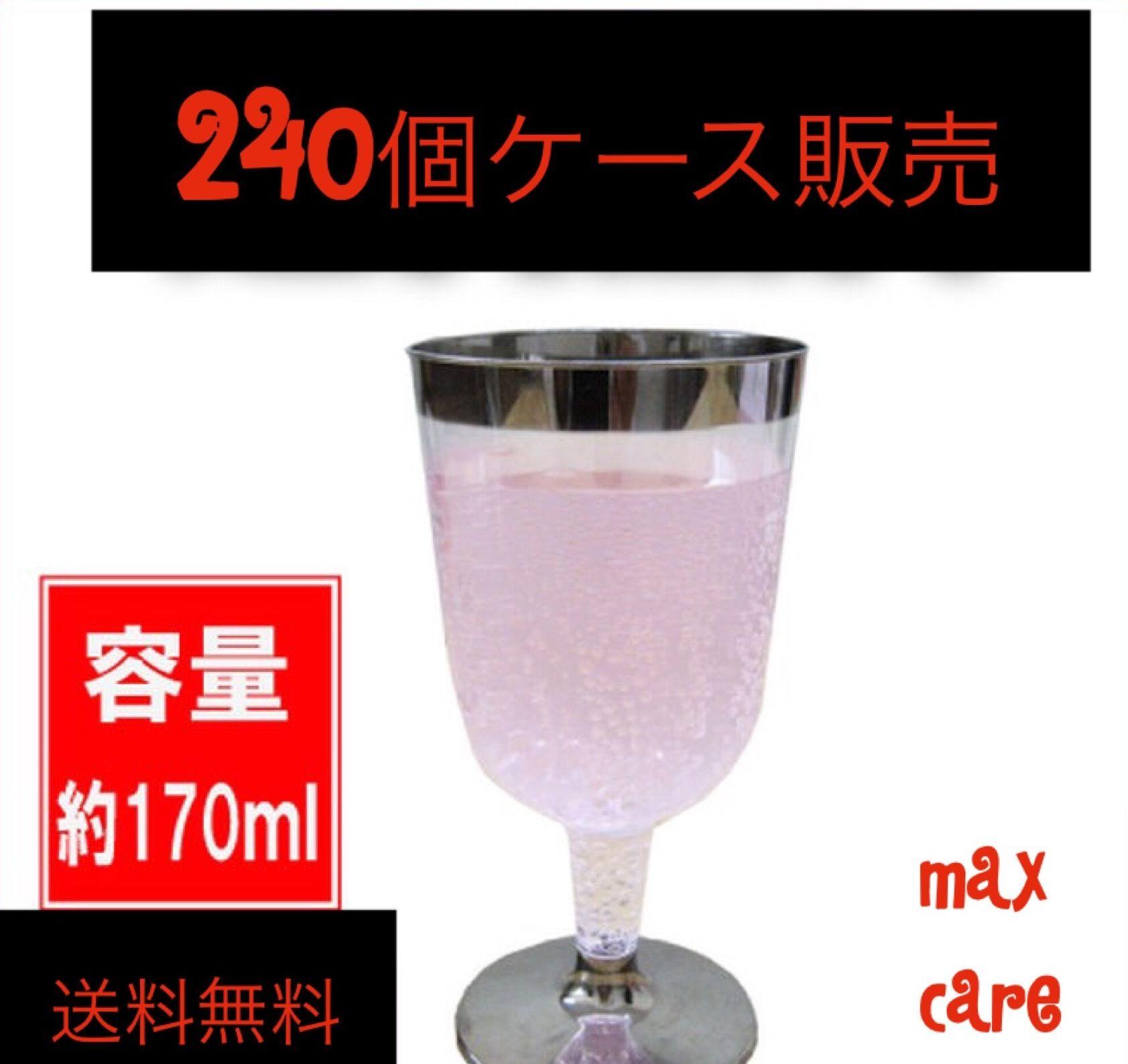 プラスチックワイングラス240個