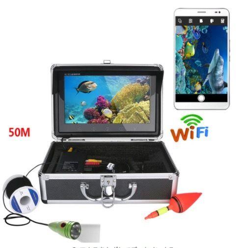 魚群探知機 万能50mケーブルGamwater 大画面10インチモニターHD wifi 1000tvl 釣り 水中ビデオカメラキット IOS,Android対応