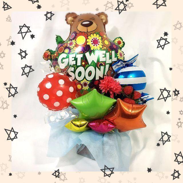 ☆バルーンギフト☆ボックス☆GETWELLSOON☆送料無料☆