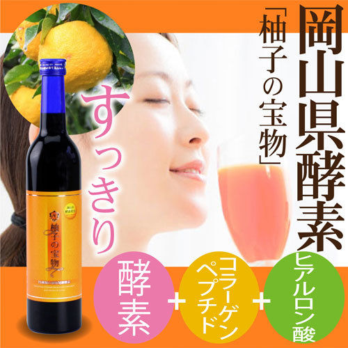 岡山県産酵素使用・酵素ドリンク『柚子の宝物』 送料無料・無添加・酵素ダイエット