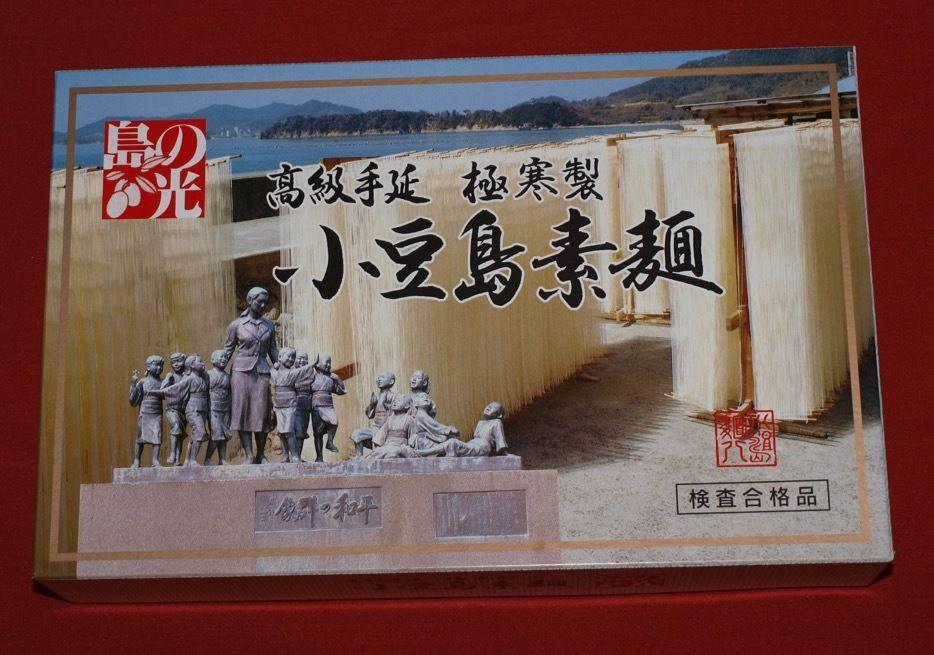 小豆島手延素麺 島の光  極寒謹製  3Kg