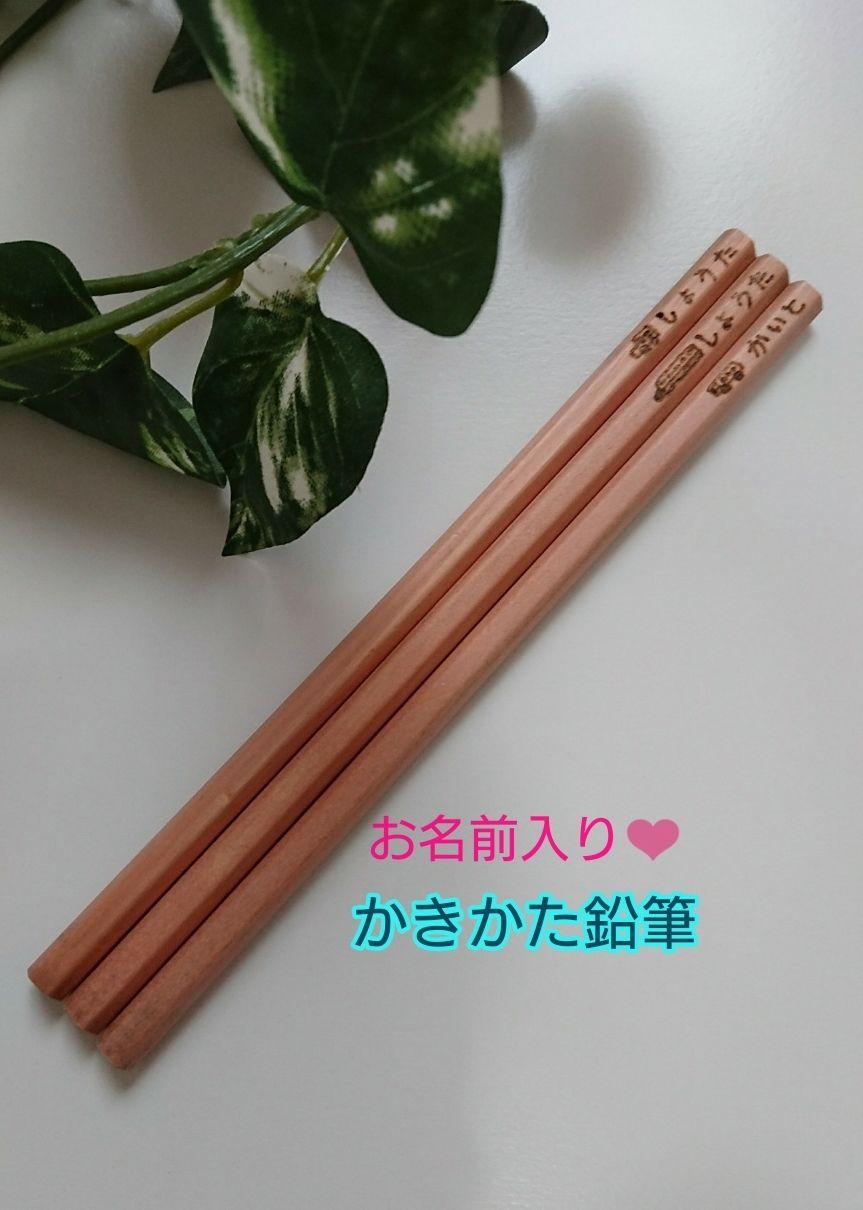 かわいい絵柄&お名前入り??オンリーワン・かきかた鉛筆3本セット
