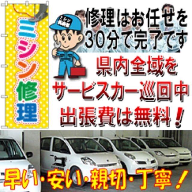 県内は地域担当のサービスカーが、ご依頼先へ順次お伺いします。