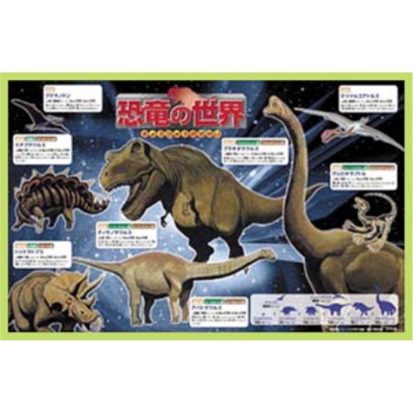 コンパクト学習マット 恐竜の世界