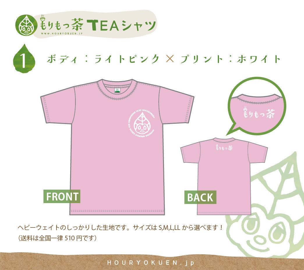 もりもっ茶TEAシャツ【ライトピンク】