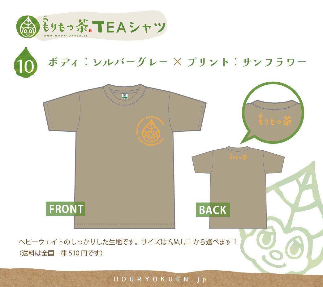 もりもっ茶TEAシャツ【シルバーグレー】