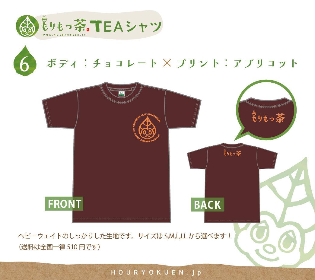 もりもっ茶TEAシャツ【チョコレート】