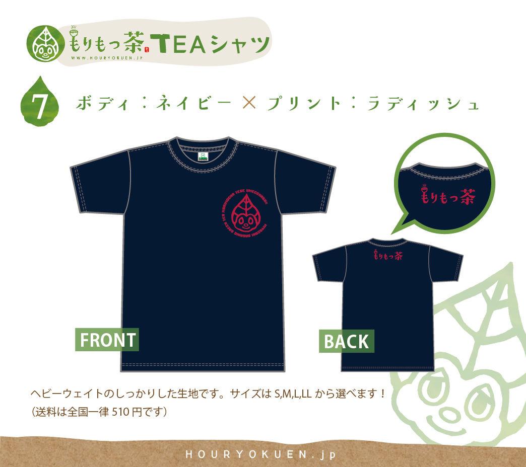 もりもっ茶TEAシャツ【ネイビー】