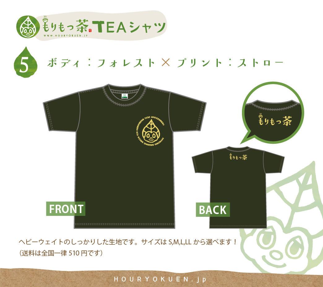 もりもっ茶TEAシャツ【フォレスト】