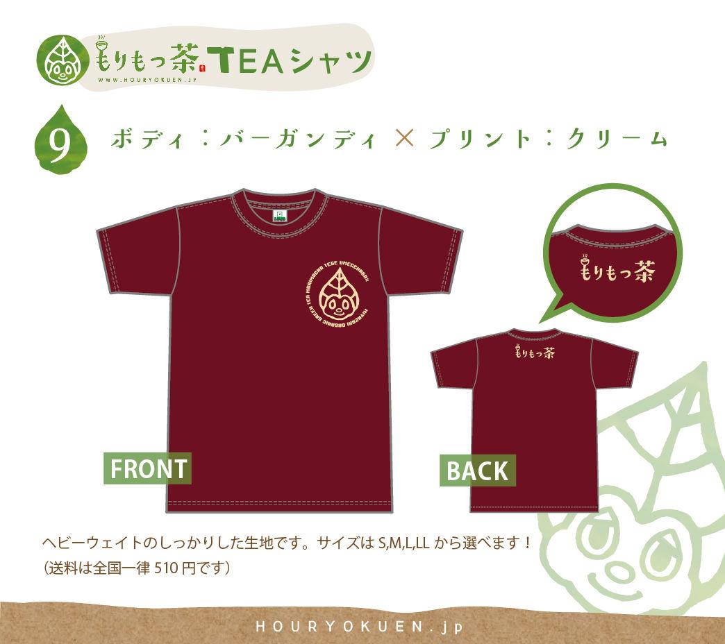 もりもっ茶TEAシャツ【バーガンディ】