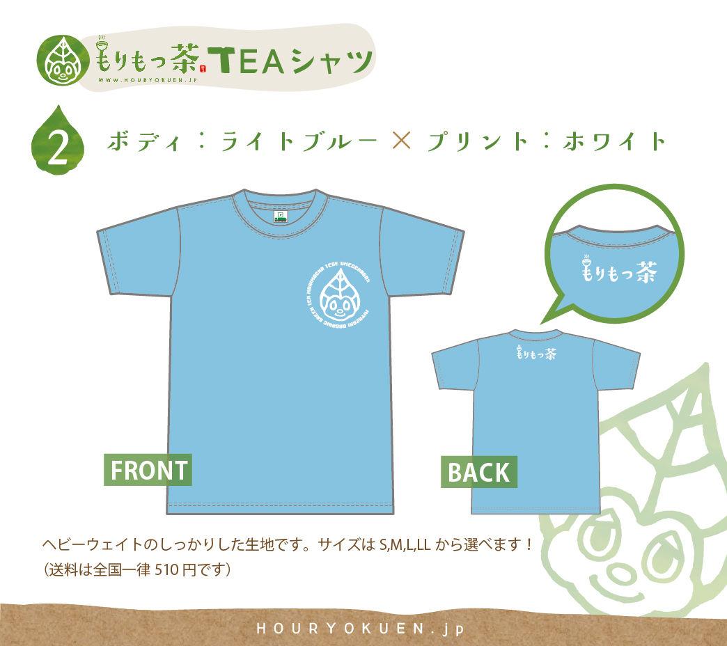 もりもっ茶TEAシャツ【ライトブルー】