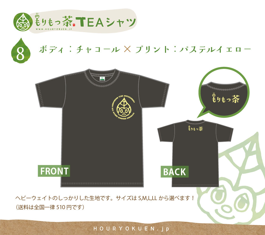 もりもっ茶TEAシャツ【チャコール】