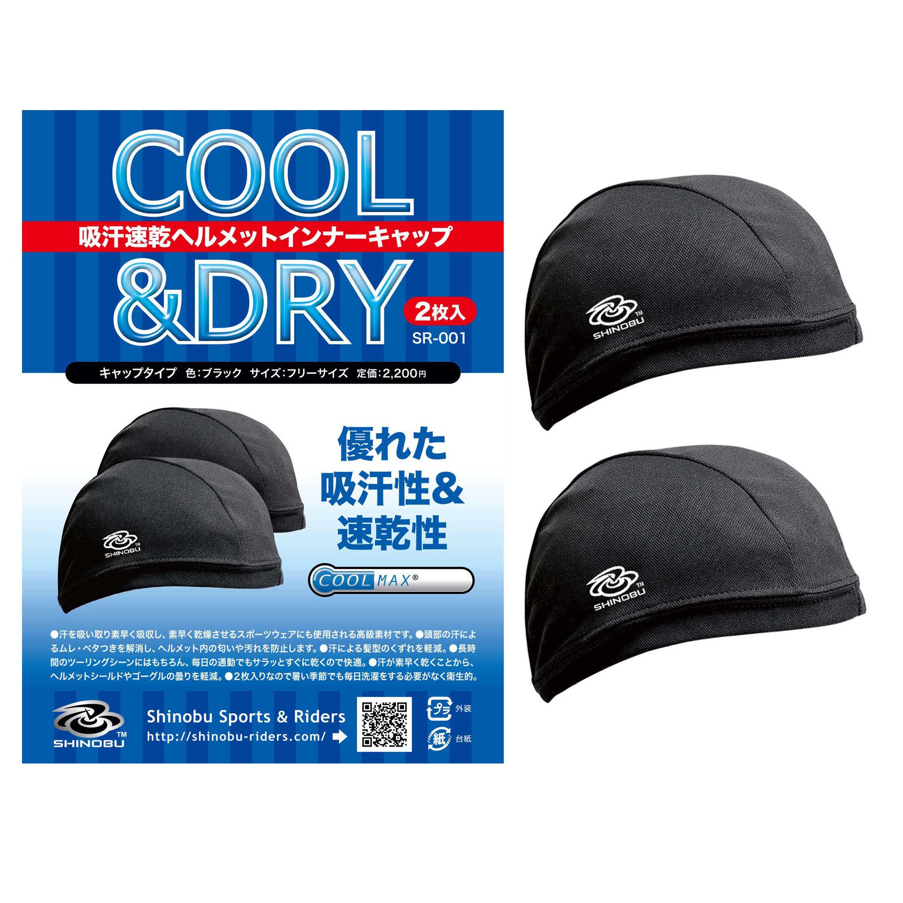<送料無料> Shinobu Riders 吸汗速乾 COOLMAX(R) 抗菌消臭 ヘルメット インナーキャップ (黒x2枚)