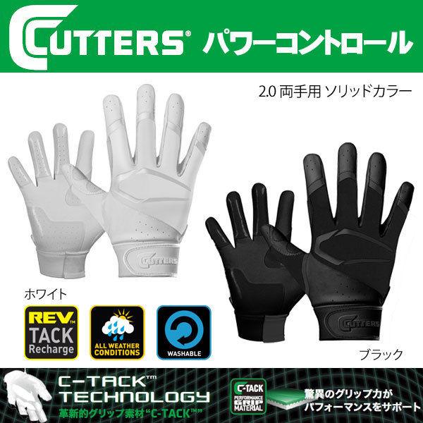 カッターズ【CUTTERS】パワーコントロール2.0 一般用 バッティンググラブ 両手組手袋 -高校野球対応- ソリッドカラー