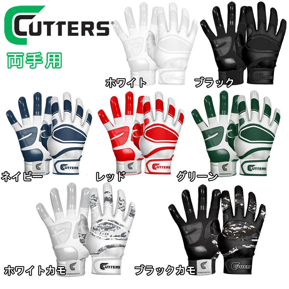 カッターズ【CUTTERS】パワーコントロール 一般用 バッティンググラブ 両手組手袋