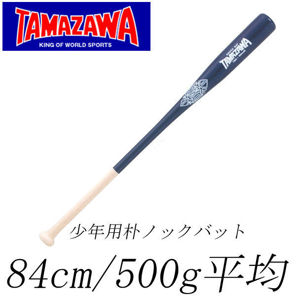 TAMAZAWA【タマザワ】玉澤 少年軟式用 朴ノックバット -84cm/500g平均-