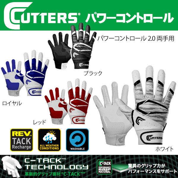 カッターズ【CUTTERS】パワーコントロール2.0 一般用 バッティンググラブ 両手組手袋 -高校野球対応-