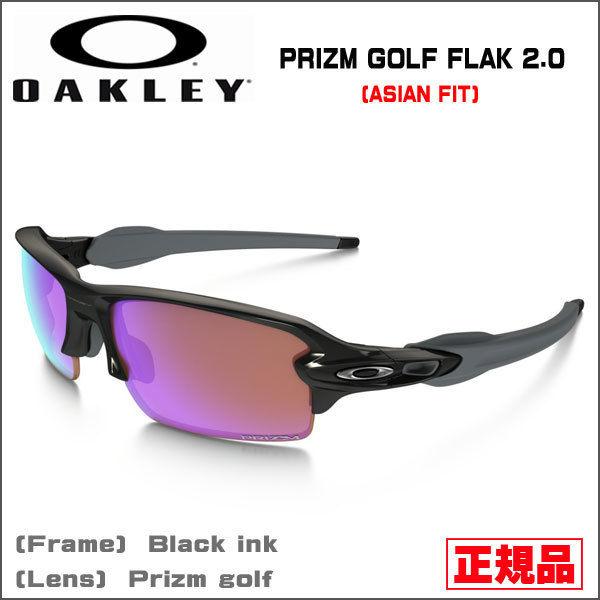 正規品 オークリー【OAKLEY】サングラス PRIZM GOLF FLAK 2.0 ASIAN FIT -Black Ink/Prizm Golf-
