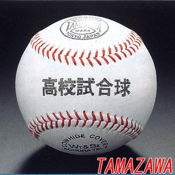 TAMAZAWA【タマザワ】玉澤 高等学校試合球 1ダース売り