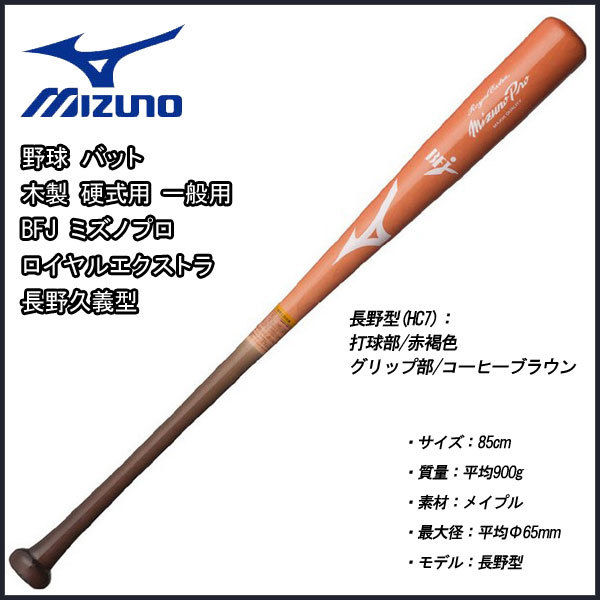 MIZUNO【ミズノ】一般硬式用 木製バット ミズノプロ ロイヤルエクストラ 2017秋冬限定モデル 長野型 -85cm/900g平均-
