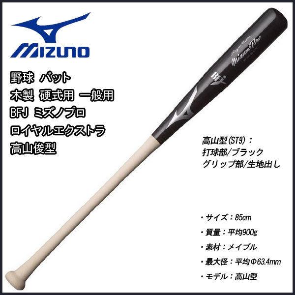 MIZUNO【ミズノ】一般硬式用 木製バット ミズノプロ ロイヤルエクストラ 2017秋冬限定モデル 高山俊型 -85cm/900g平均-