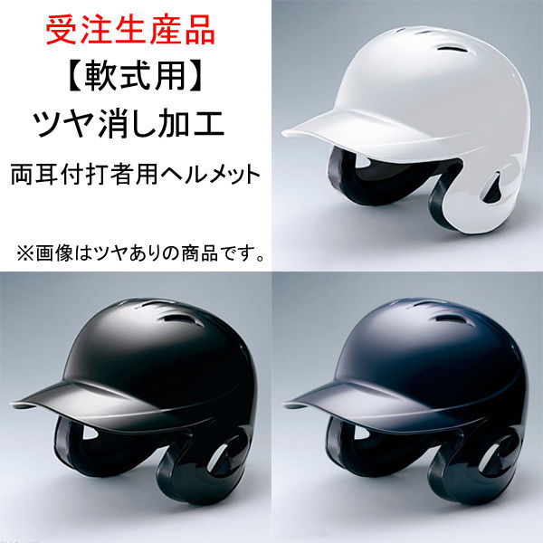 MIZUNO【ミズノ】軟式両耳付打者用ヘルメット -単色ツヤ消し塗装-