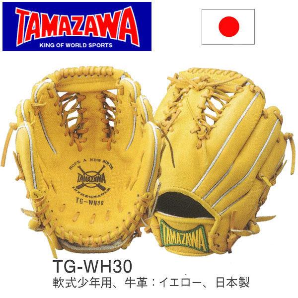 玉澤【TAMAZAWA】タマザワ 少年軟式用 グラブ オールラウンド用 両投げ用 -イエロー-