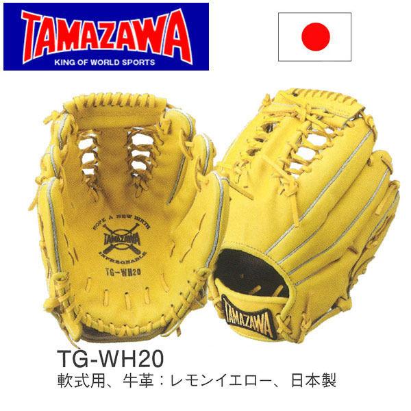玉澤【TAMAZAWA】タマザワ 一般用 軟式用グラブ オールラウンド用 両投げ用 -レモンイエロー-