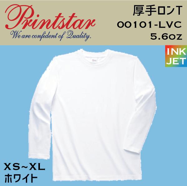 Printstar プリントスター ロングTシャツ  LVC00101【本体+プリント代】