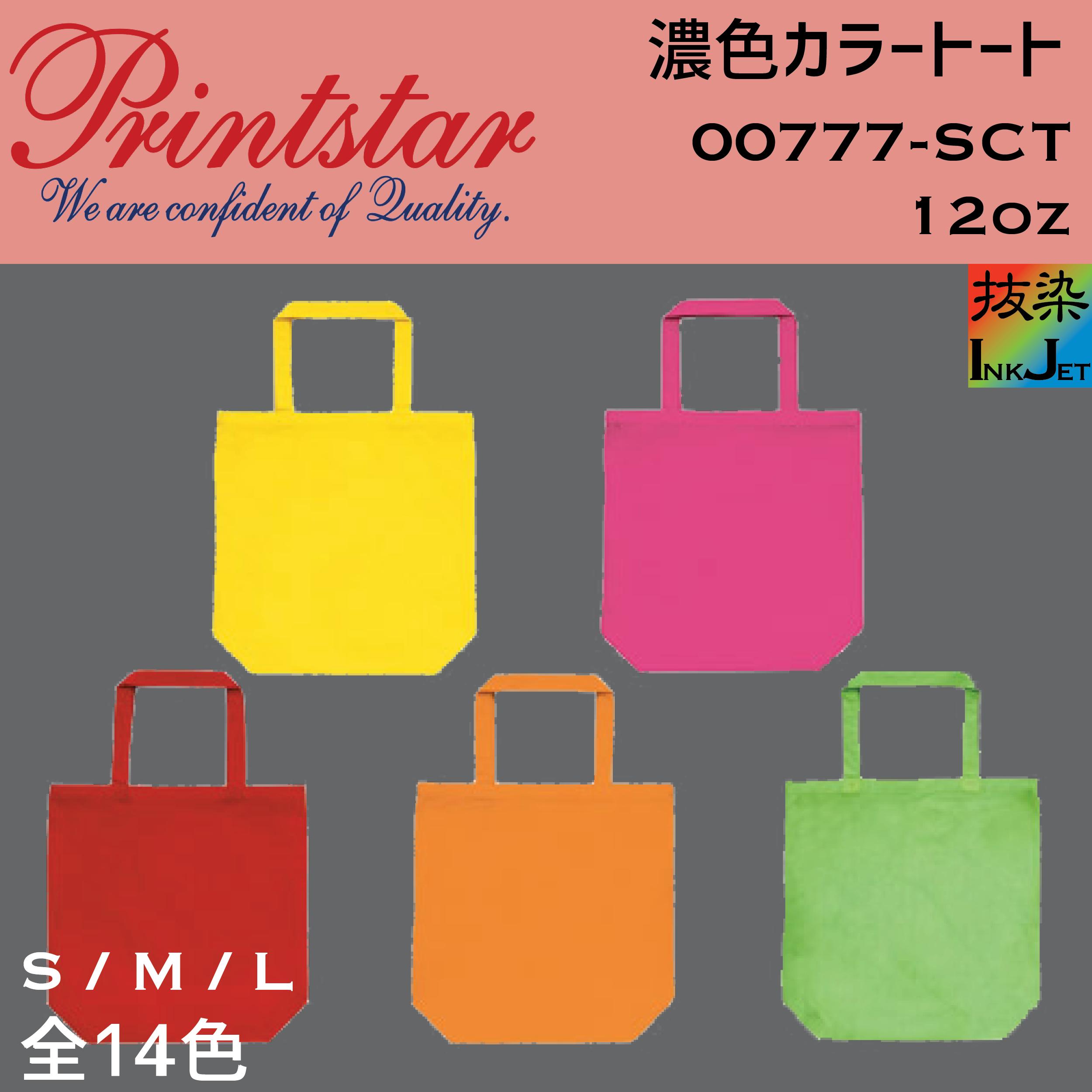 Printstar プリントスター 濃色カラートートバッグ(抜染プリント) 00777-SCT【本体+プリント代】