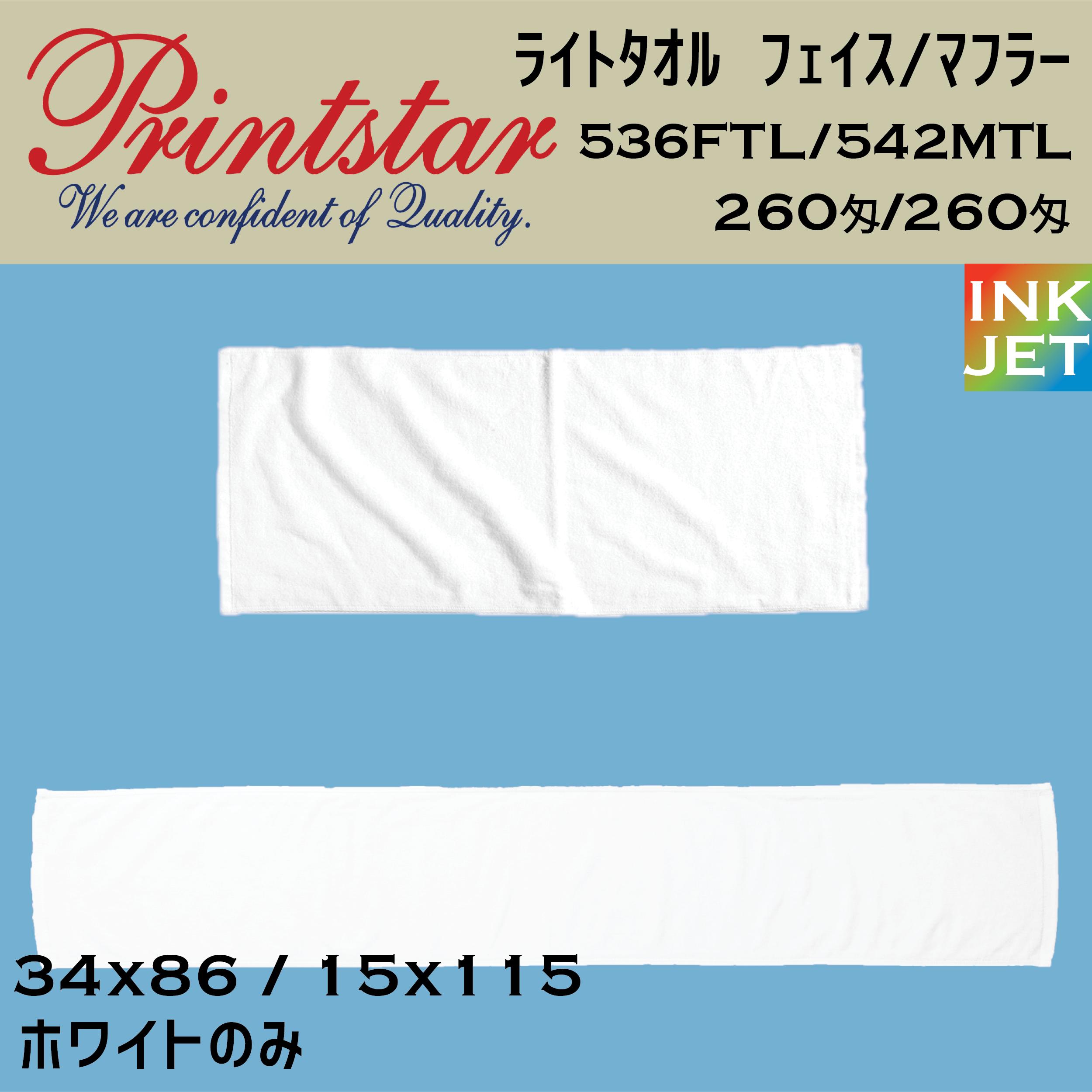 ライトタオル(フェイス/マフラー)  00536FTL/00542MTL  ホワイト【本体+プリント代】