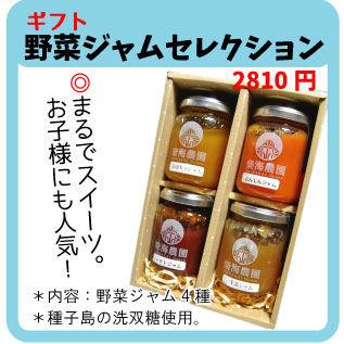 野菜ジャムセレクション【ギフトセット 熨斗対応可、送料別】