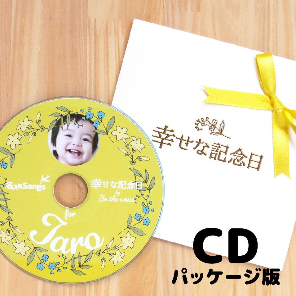 「幸せな記念日」ソング製作 (CD版)送料無料