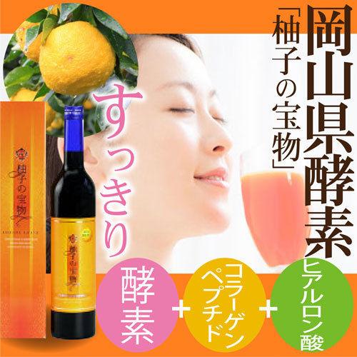 岡山県産酵素使用・酵素ドリンク『柚子の宝物』 送料無料・無添加・ダイエット