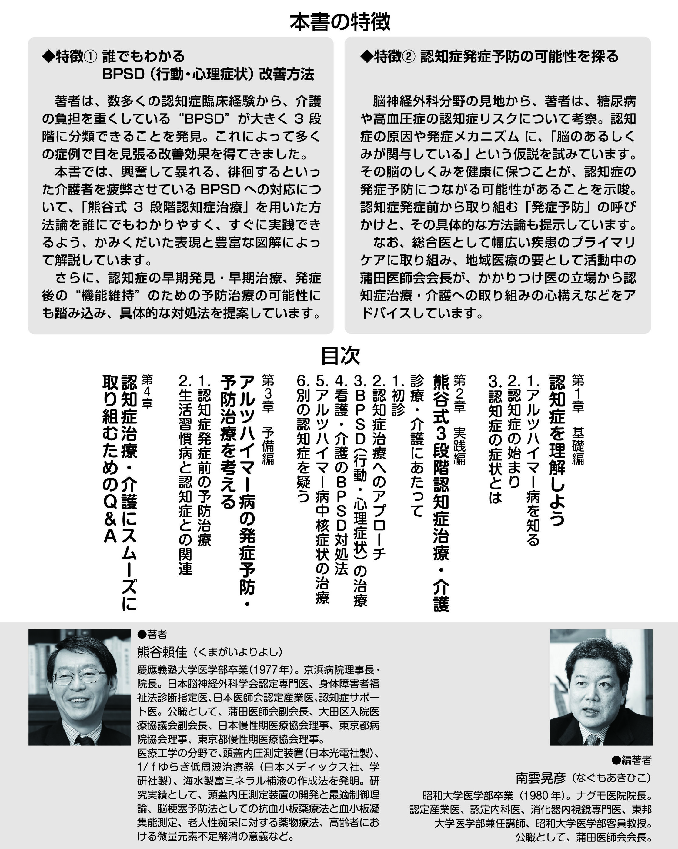 熊谷式3段階認知症治療介護ガイドBOOK