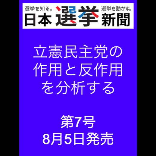 《紙版》日本選挙新聞【第7号】立憲民主党の選挙の作用・反作用とは?
