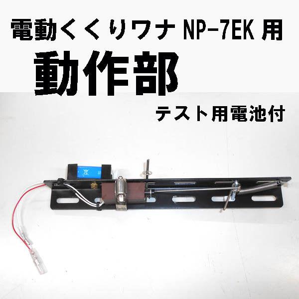 動作部(電動くくりワナNP-7EK用)
