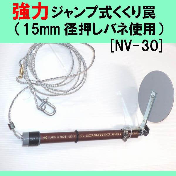 強力ジャンプ式くくり罠(15mm径押しバネ使用)NV-30