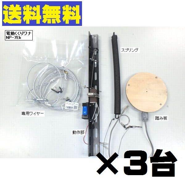 ◆改良型◆電動くくりワナ[NP-7EK]  3台SET